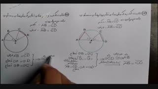 آموزش هندسه نهم
