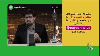 سید حمیدرضا عظیمی و پاسخ به سوالات دیجیتال مارکتینگ در برنامه پایش پلاس
