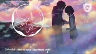 Nightcore - スパークル Your name ( Kimi no na wa ) OST