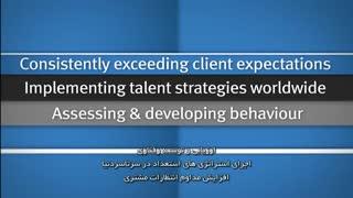 رهبران ارزیابی و توسعه رفتاری در جهان را بشناسید.