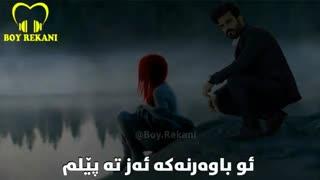 نور الزین - یدک بالراس وه رگئران کوردى Boy Rekani - Ydk Balras Kurdish Subtitle