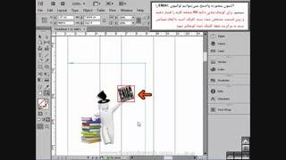 آموزش InDesign cc 2017 - فصل دوم از دوازده