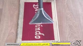 دستگاه فرش شوی خانگی - موکت شوی - مبل شوی و سرامیک شوی