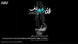 عمو زنجیر باف ... موزیک جدید و بی نظیر محسن چاووشی