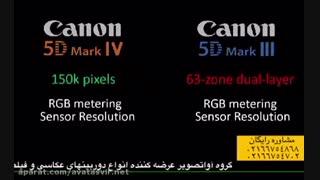 مقایسه دوربین عکاسى <5D MARK IV> VS <5D MARK III>