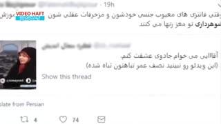 ماجرای شوهرداری تضمینی و عذرخواهی صداوسیمای یزد