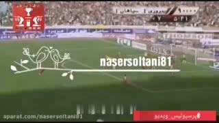 نوستالژی گل قهرمانی پرسپولیس به سپاهان دقیقه 96 سپهر حیدری
