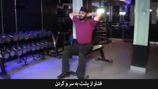تمرین ورزشی - گردن درد را جدی بگیرید