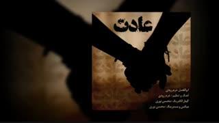 آهنگ عادت - ابوالفضل خرم رودی