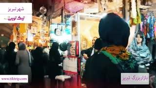 بزرگترین بازار سرپوشیده جهان در تبریز