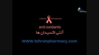 پیشگیری از سرطان-قسمت اول