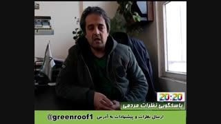 پاسخگویی در مورد نظرات مردم در حوزه فضای سبز عمودی