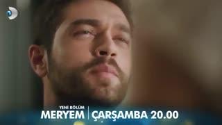 تیزر 2 قسمت 27 سریال مریم Meryem