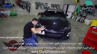 کلیپ پولیش کردن بدنه خودرو با دستگاه پولیش روپس-گنجی پخش