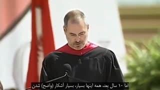 سخنرانی استیو جابز در دانشگاه استنفورد (سال ۲۰۰۵) با بهترین زیرنویس فارسی و کیفیت HD