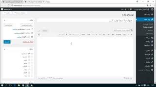 آموزش افزونه TinyMCE Advanced وردپرس قسمت 1