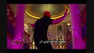خوانندگی محمدرضا هدایتی در فیلم خالتور