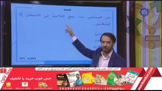 تدریس مبحث استثناء عربی کنکور - استاد مصطفی آزاده - موسسه ونوس