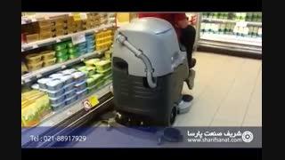 زمین شوی صنعتی-شستشوی کف در هایپرمارکت ها و فروشگاه های زنجیره ای