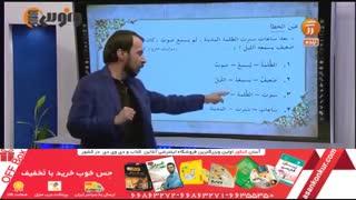 حل تکنیکی سوالات عربی کنکور- استاد مصطفی آزاده - موسسه ونوس