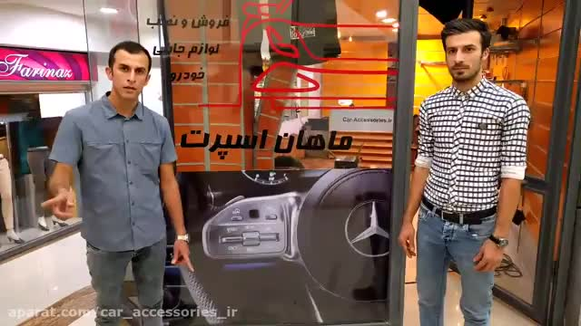 اطلاعات تماس ماهان اسپرت - ماهان اسپرت - لوازم خودرو
