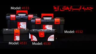 جعبه ابزار های جدید آروا هم اکنون در بازار ابزار ایران