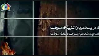 نوحه روی نیلی - شهادت حضرت زهرا (س)