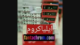 فروشنده انواع مواد ابکاری کروم 09127692842