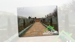 خرید فروش باغ ویلا والفجر شهریار کد1261