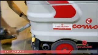 اسکرابر سرنشین دار / کف شوی با راننده / دستگاه زمین شور