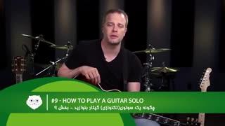 آموزش گیتار اپلیکیشن استادکت با دوبله فارسی بسته 3 - لید گیتار