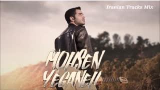 آهنگ جدید محسن یگانه به نام عبور