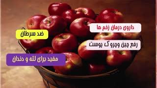خواص خوراکی ها - سیب