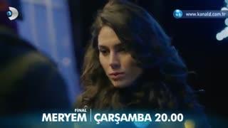تیزر 1 قسمت آخر (قسمت 30) سریال مریم Meryem