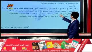 نمونه تدریس عربی دکتر مصطفی آزادع ونوس به همراه لیست قیمت