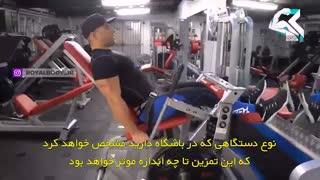 5 تمرین برتر بدنسازی برای پا از مایک ترستون - قسمت 4