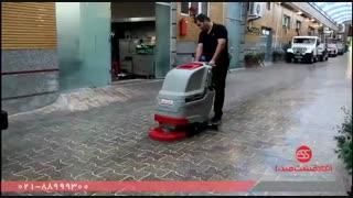 دستگاه زمینشور / کف شوی صنعتی / اسکرابر / نظافت مکانیزه