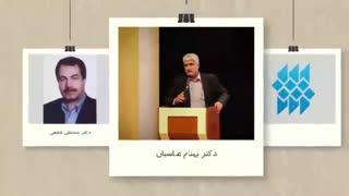 کلیپ معرفی انجمن ارتودنتیستهای ایران