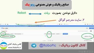 آموزش ادبیات رباتیک _ روبات بنویسیم یا ربات ؟