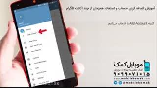استفاده همزمان از چند تلگرام در گوشی