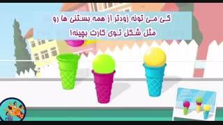آموزش بازی بدو بدو بستنی