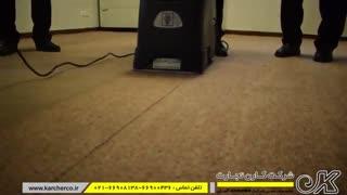 دستگاه فرش شوی | مبل شوی | موکت شور | نظافت فرش و مبل