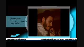 حاج همت از زبان شهید حسین همدانی