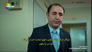 سریال وضعیت پیچیده رابطه قسمت 34 Iliski durumu karisik (ترکی)
