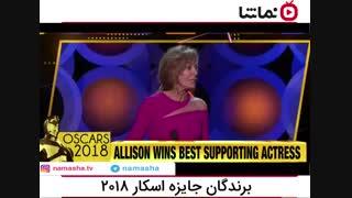 برندگان جایزه اسکار 2018
