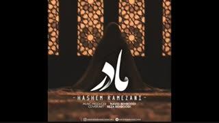 آهنگ جدید و زیبای هاشم رمضانی به نام مادر