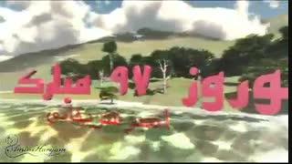 انیمیشن تبریک سال نو 97