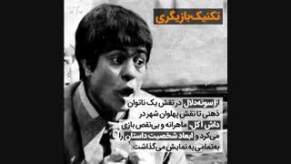 بهروز وثوقی چگونه محبوب سینماروهای ایرانی شد؟