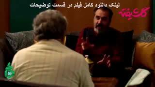 قسمت 3 سریال گلشیفته (سوم) | دانلود کامل | کیفیت Full HD