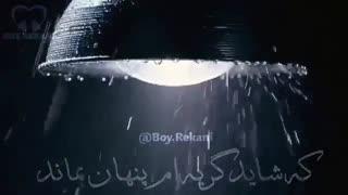 بزن باران ببار از چشم من بزن باران بزن که شاید گریه ام پنهان بماند Bezan Baran